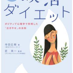 「泣いてやせる!涙活ダイエット」 (マキノ出版) 表紙イラスト